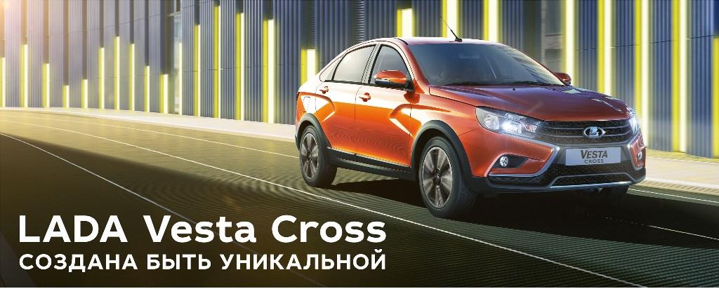 LADA Vesta Cross. Приглашаем познакомиться! Кемерово
